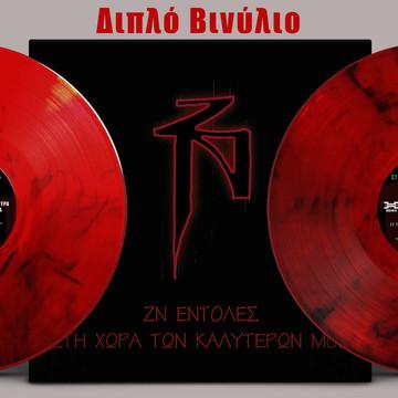 423f3f627813 Ζωντανοί Νεκρoί ΖΝ Εντολές Double Vinyl EP by Chrisovalantis Stravalexis